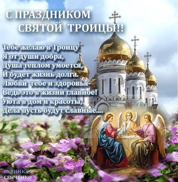 Мамы, поздравление святой троицы открытки