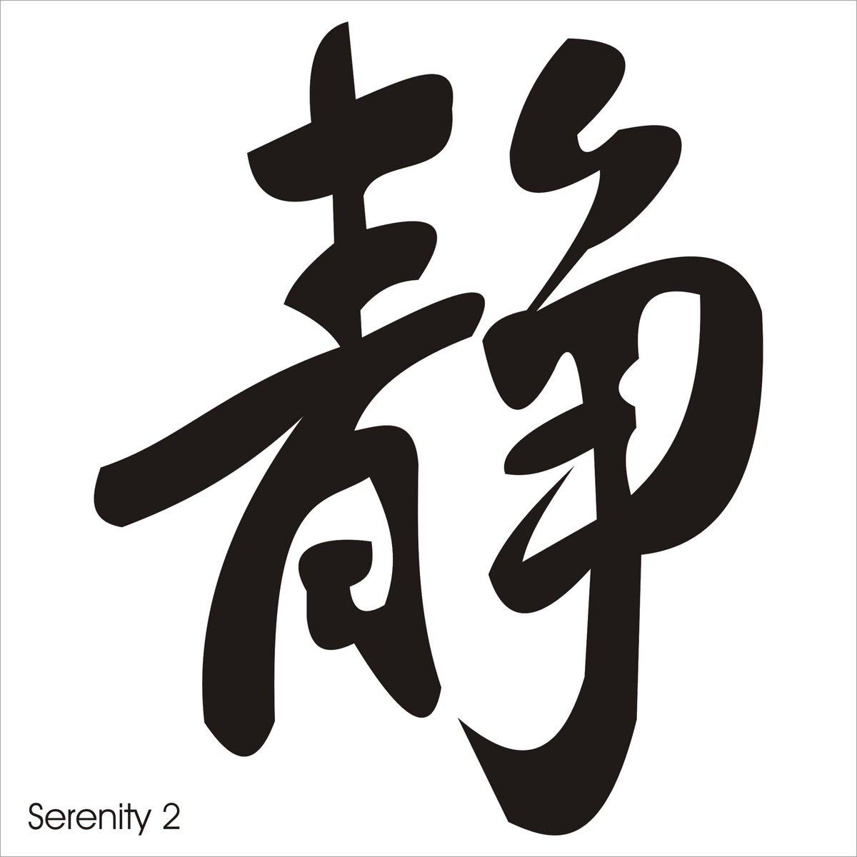 Картинки китайскими иероглифами