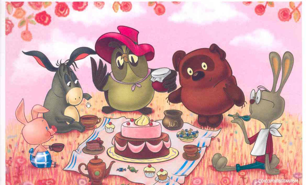 Открытка с днем рождения из мультика, открытка про