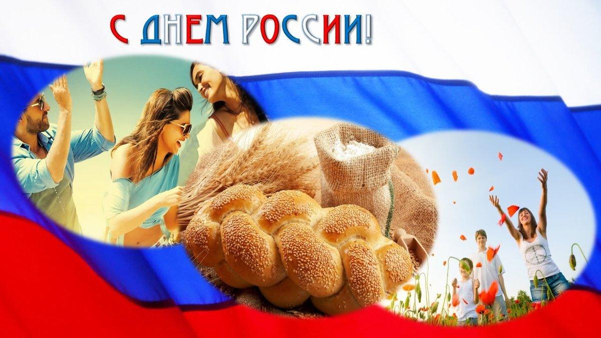 Видео поздравление с днем россии для ватсап, марта для