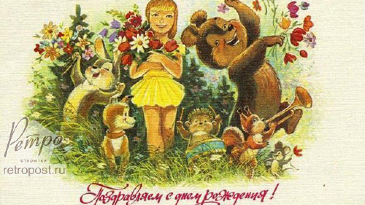 Сессии, ретро открытка с днем рождения ссср