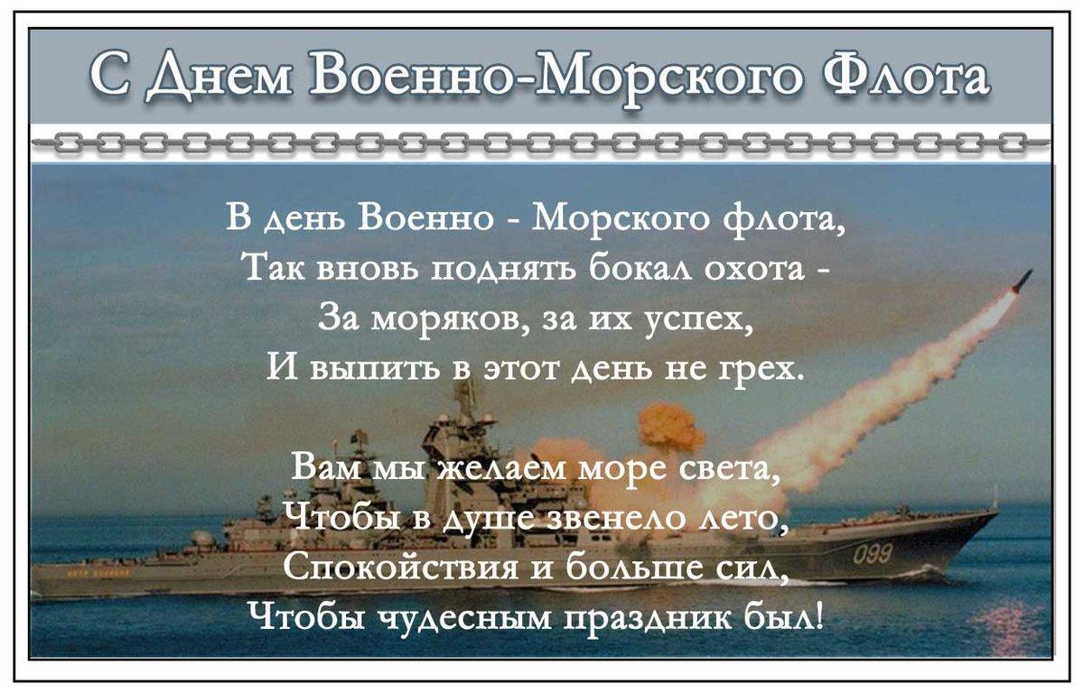 Военно морские стихи