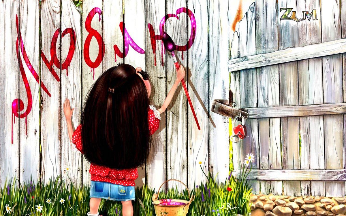Картинка с надписью любима и люблю