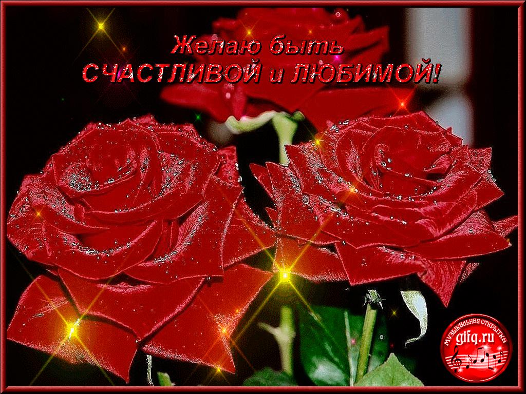 картинки мигающие цветы с днем рождения