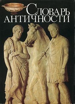 Словарь античности — А