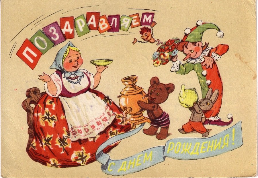 Открытки на день рождения 80 х русские, день