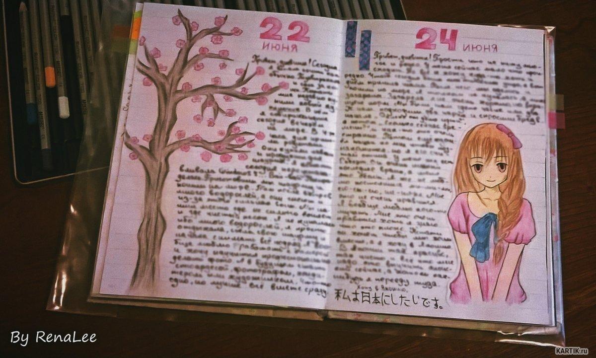 если идеи для разворотов в личном дневнике картинки речь заходит