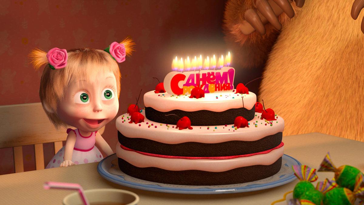 Ржачные, маша и медведь поздравление с днем рождения картинки