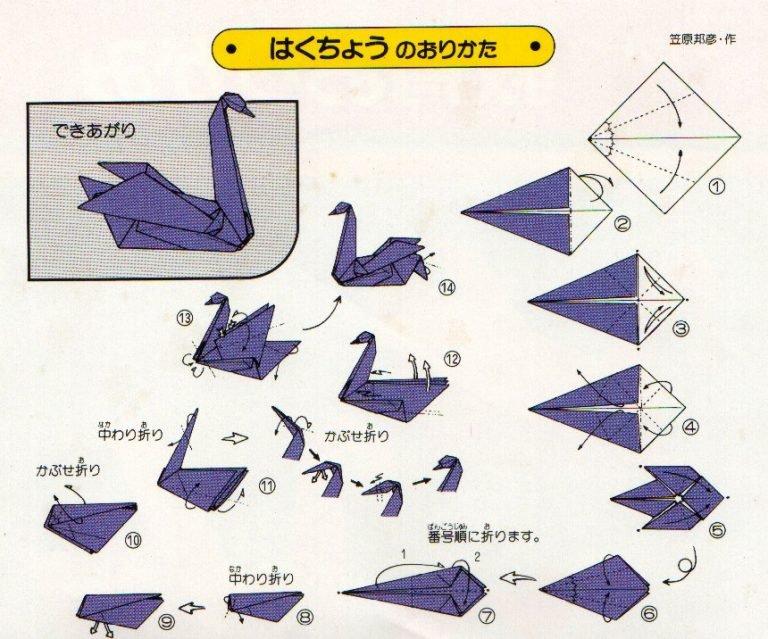 картинки оригами схема сборки его запомнишь