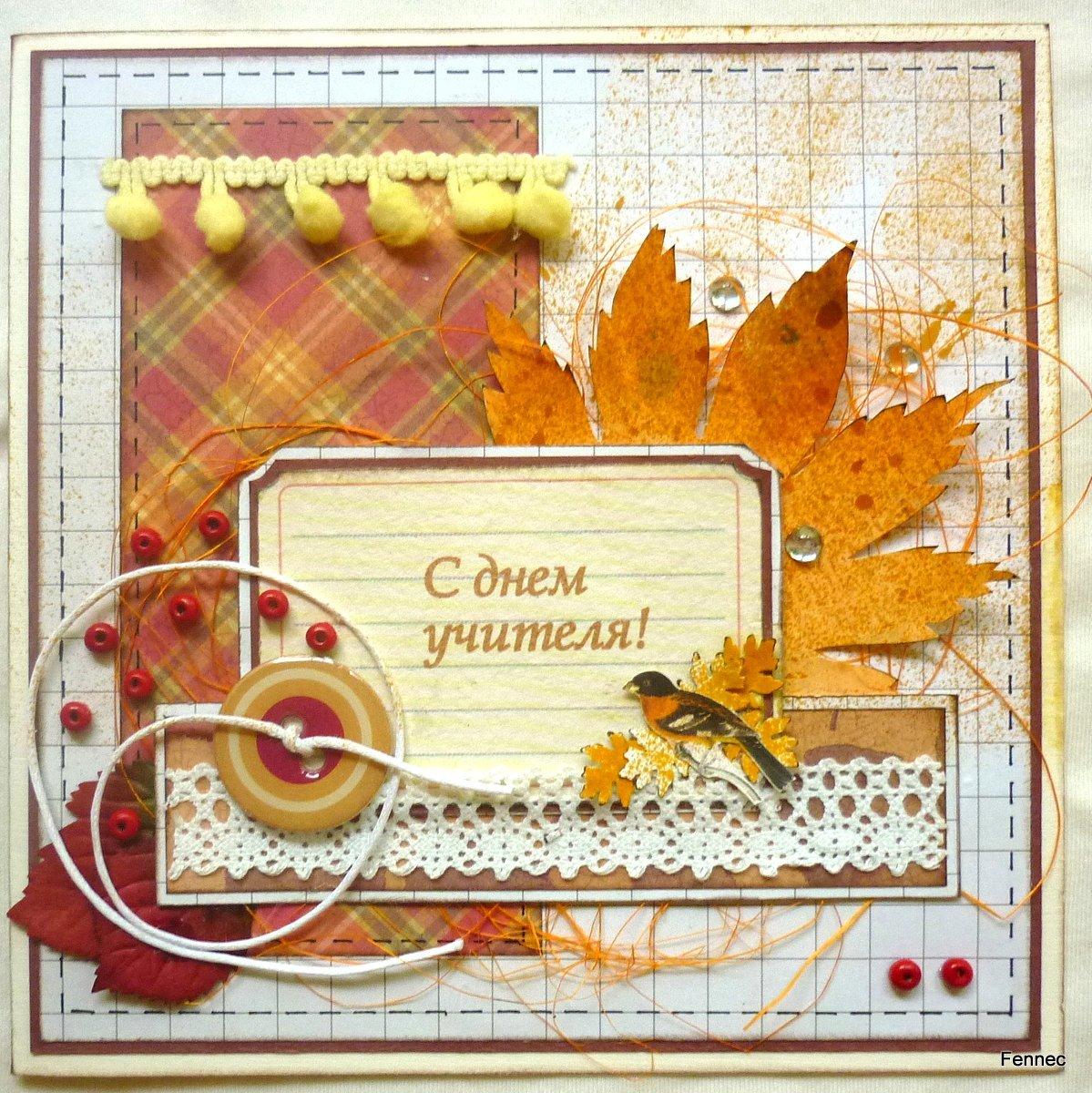 Поздравления, поздравительные открытки с днем учителя своими руками с поздравлением