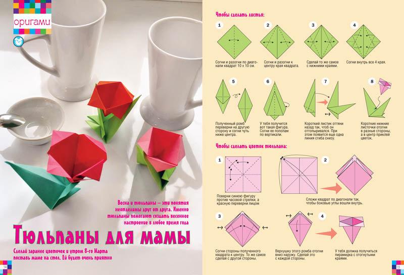 помогаете нам тюльпан из бумаги своими руками пошаговое фото хотел