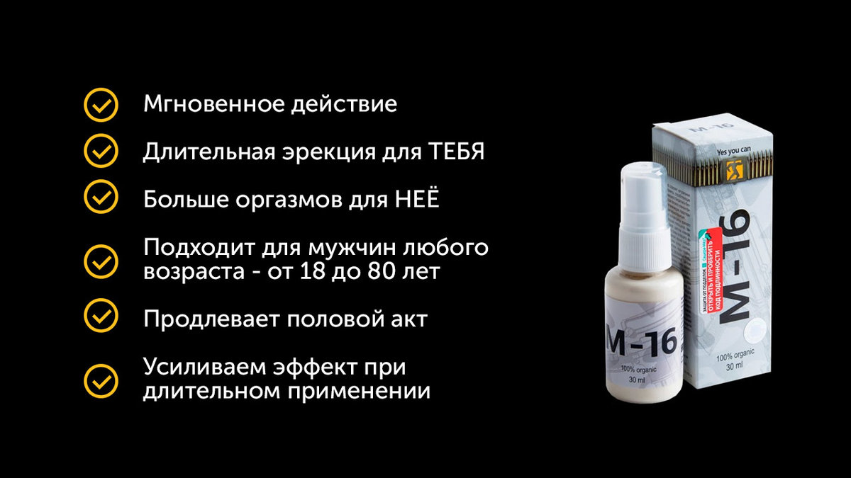 М-16, спрей для мужчин