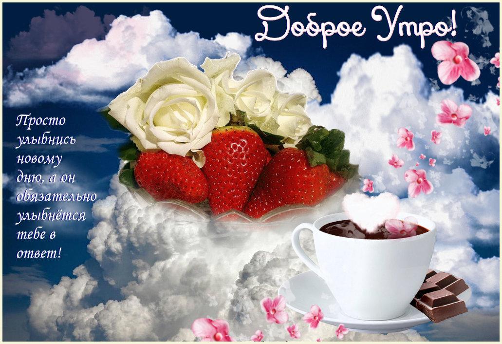 Открытки с пожеланием доброго утра любимому