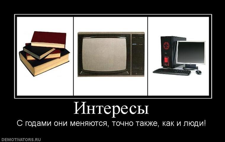 понадобится сегодня демотиваторы про телевизоров можно