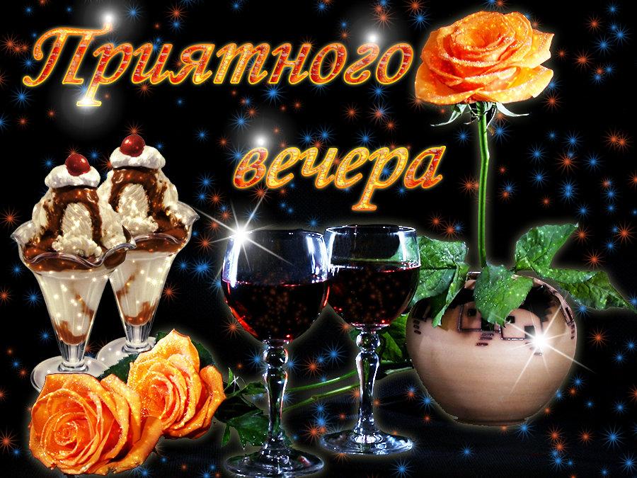 Хорошего дня, найти красивые открытки с пожеланиями счастливого доброго вечера