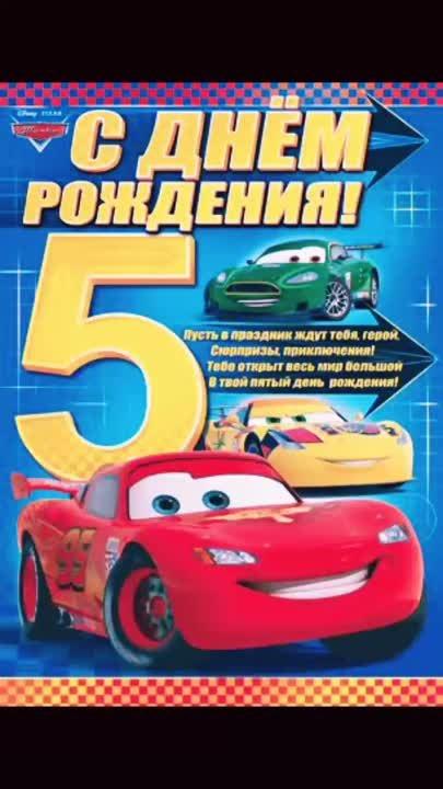Продуктов смешные, открытка ко дню рождения сына 5 лет