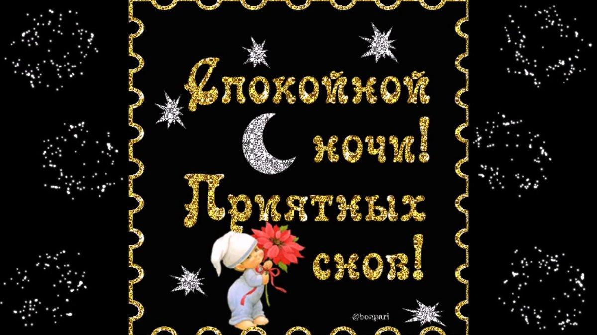 Веселые детские, открытка пожелать спокойной ночи подруге