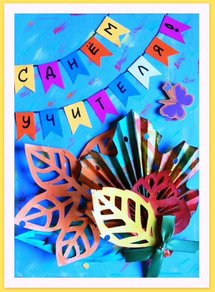 Изготовить поздравительную тематическую открытку для 2-4 класса, открытка