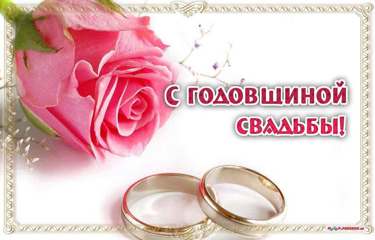 Открытка с годовщиной свадьбы картинки