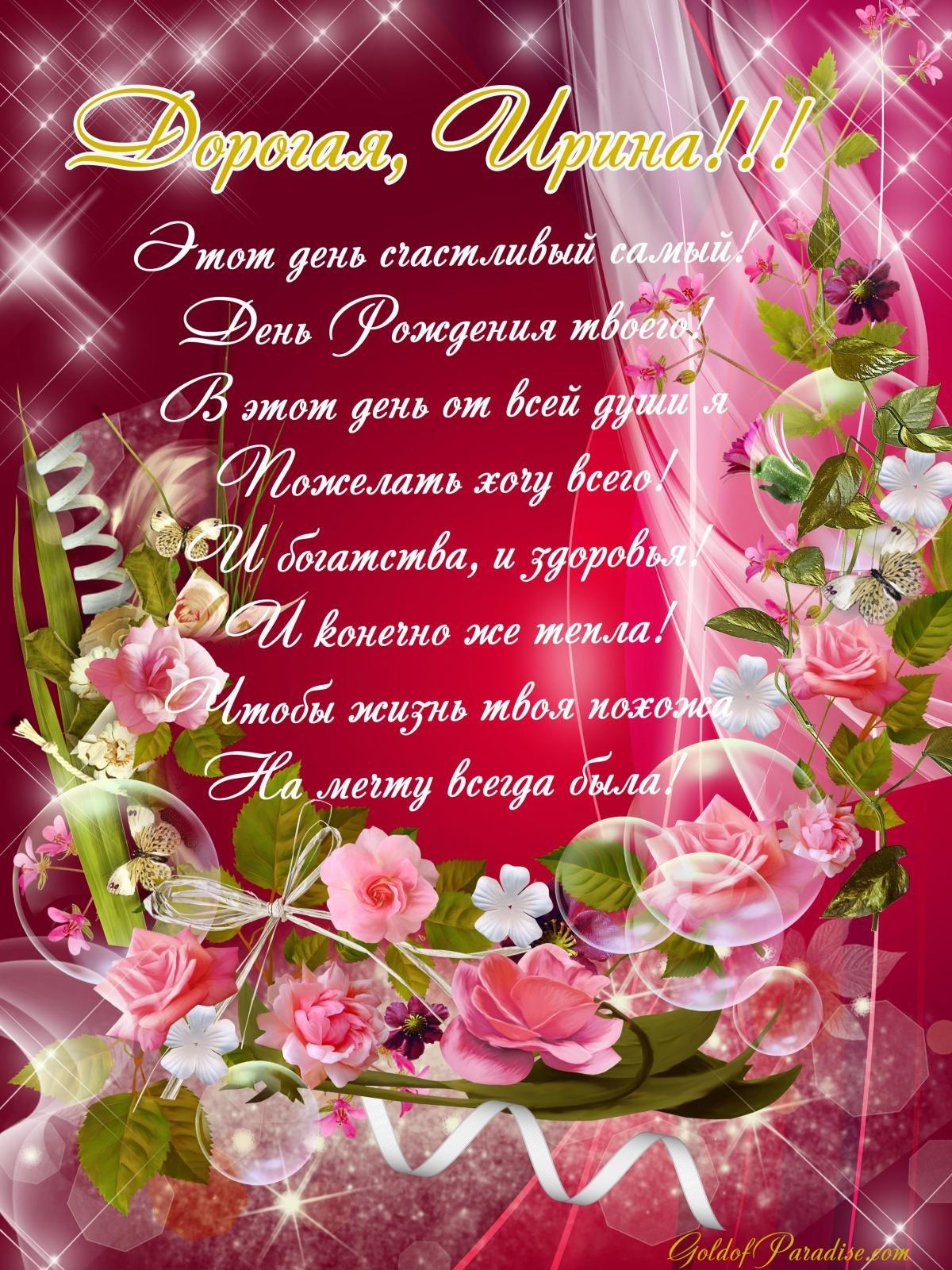 Поздравление летием, открытка с поздравлением с днем рождения ирина