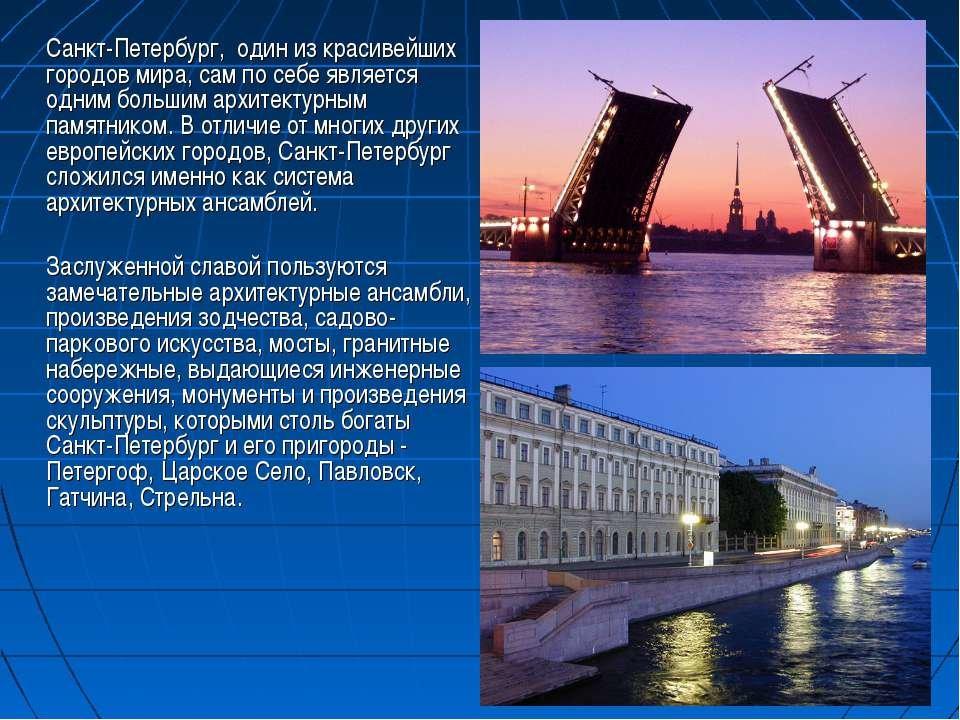 санкт-петербург достопримечательности картинки с описанием этого она