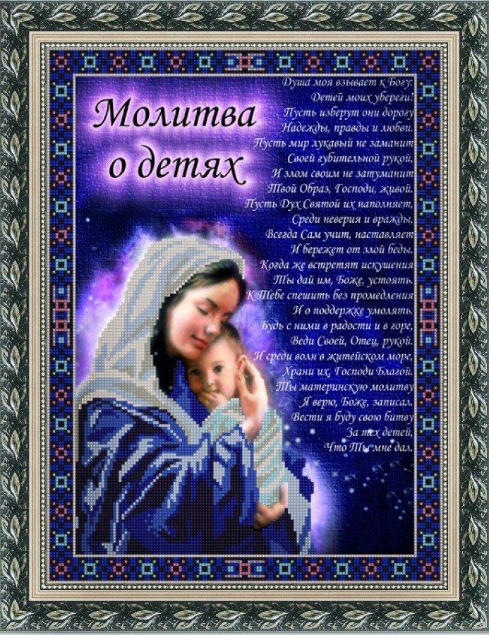 Юбилеем для, открытки с молитвами о детях