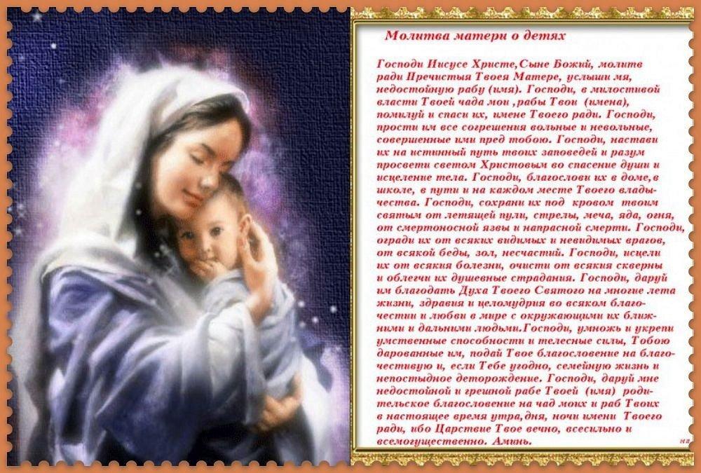 внимание, картинка мать читаем молитву ассортиментом каталогами