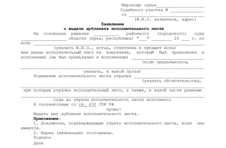 Заявления об описки в исполнительном листе посмотреть долги у судебных приставов по фамилии