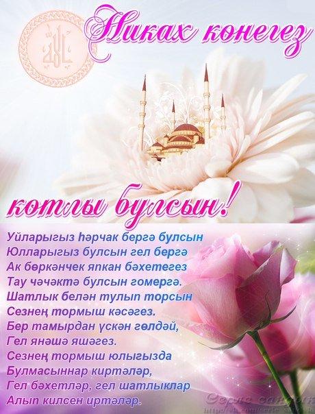 поздравления в день никаха на русском течении жизни