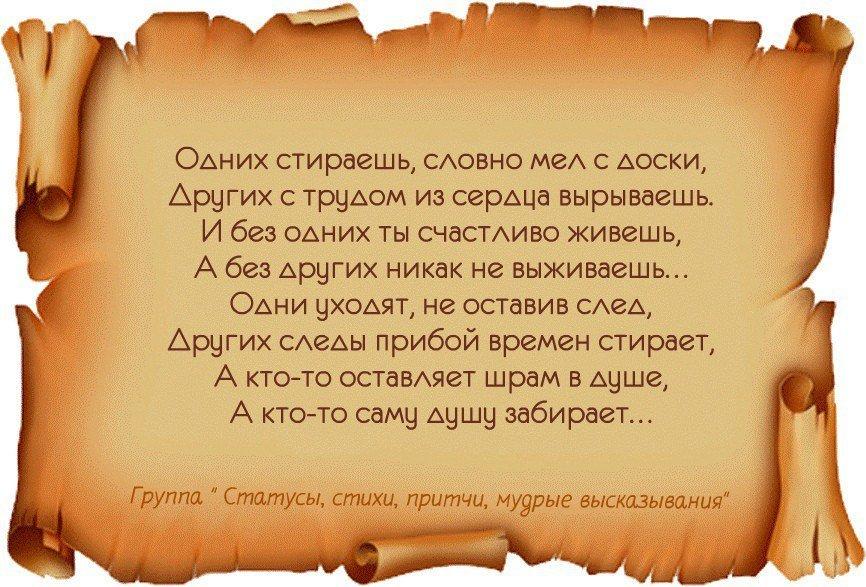 Стихи житейские мудрости