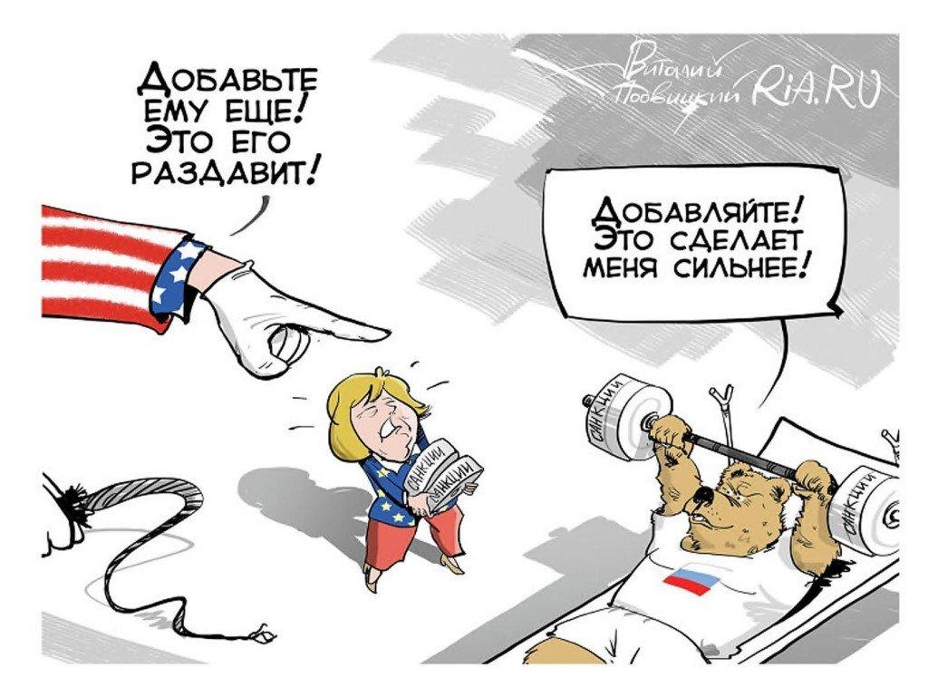Приколы картинки про санкции