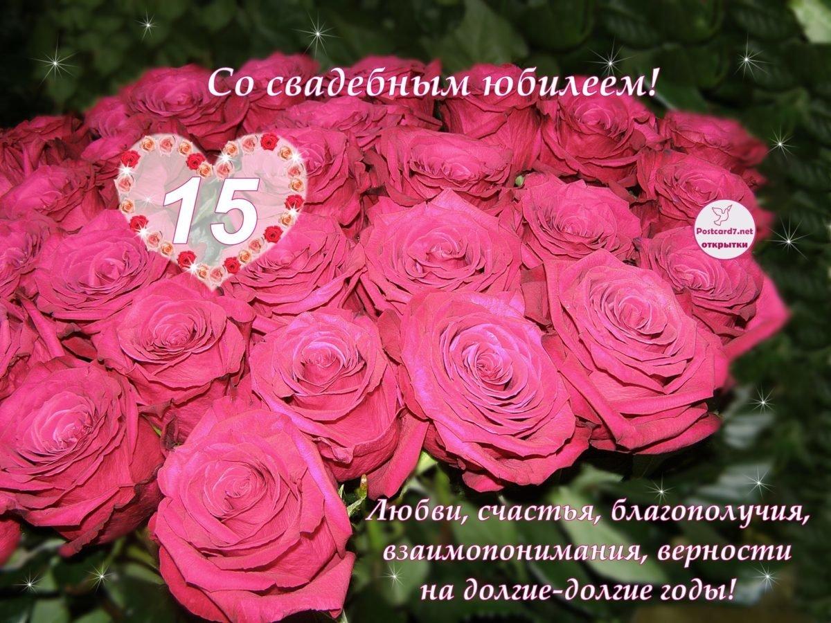 Поздравления на хрустальную свадьбу в стихах