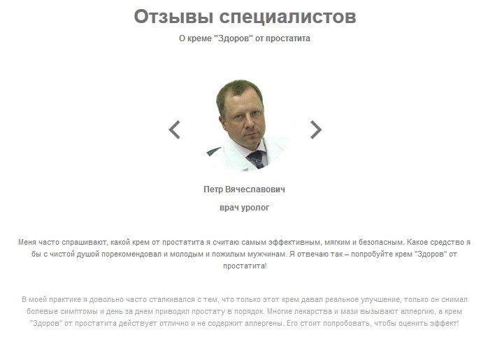 Крем Здоров от простатита: отзывы пациентов http://liferip.ga ...