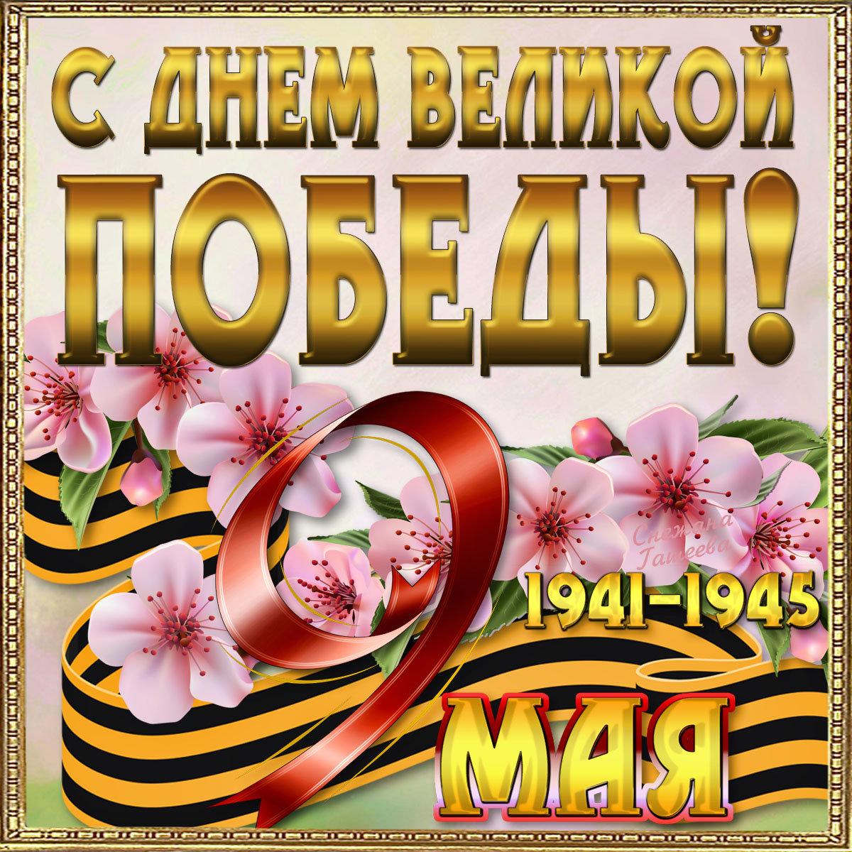 Самые красивые открытки 9 мая