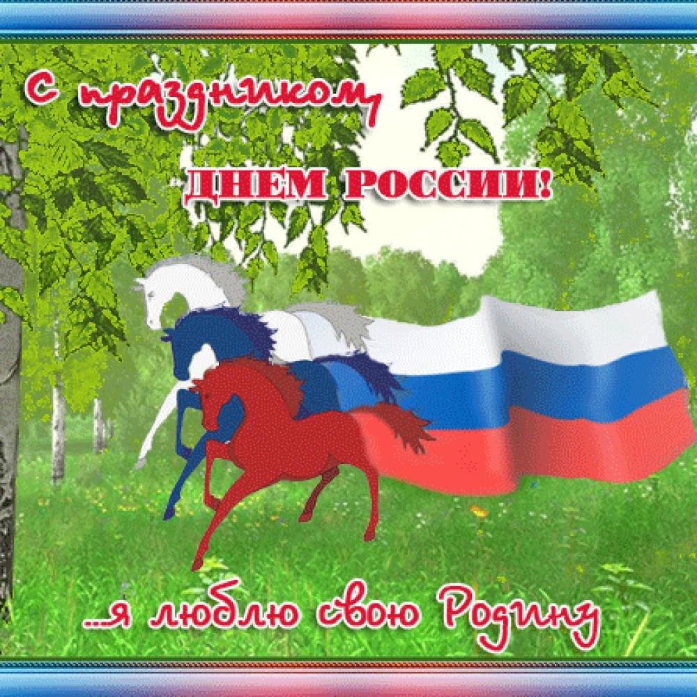 Открытки с днем россии 12 июня прикольные гифки