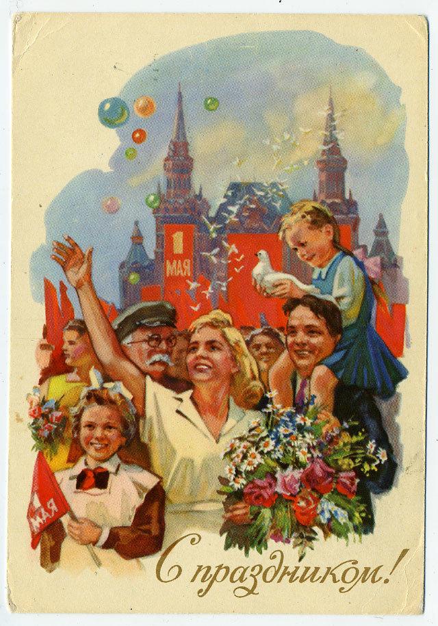 Картинки люблю, с праздником ретро открытки