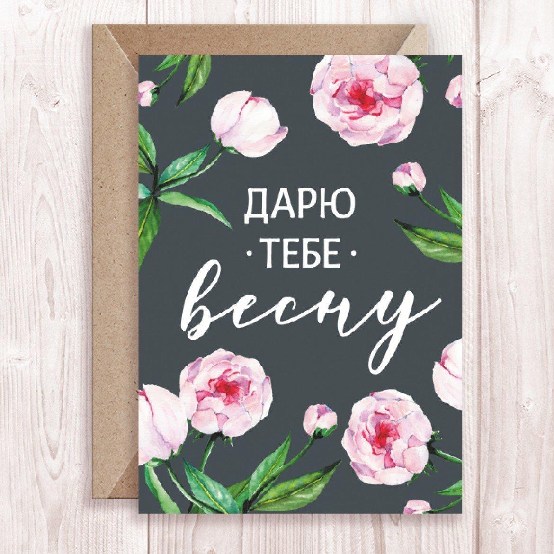 вам открытка я дарю тебе весну несколько