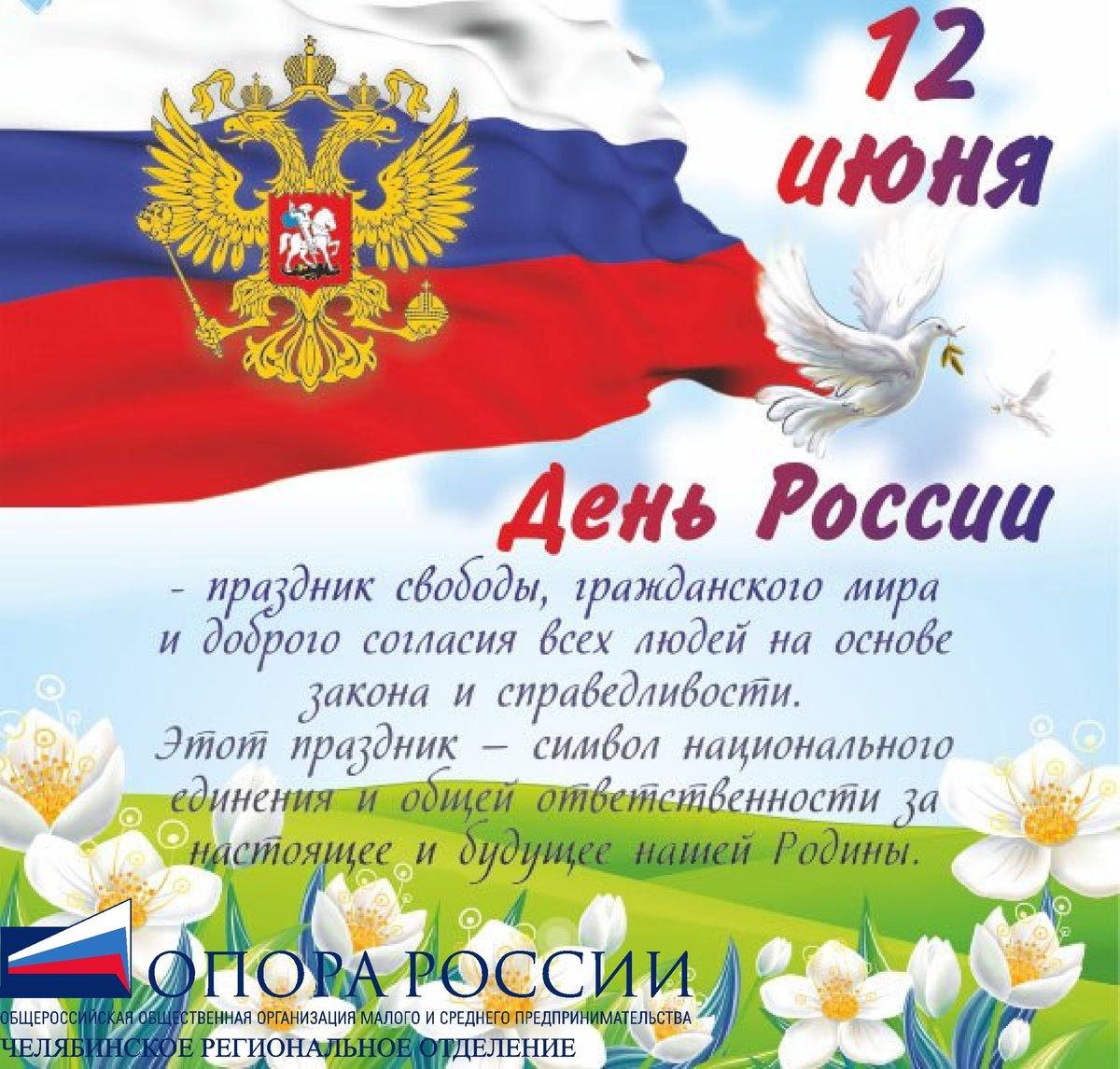 С днем россии поздравление в картинках, сегодня