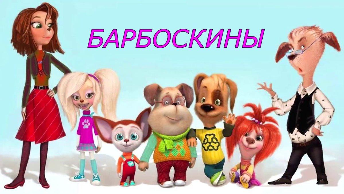 Барбоскины картинки всех персонажей