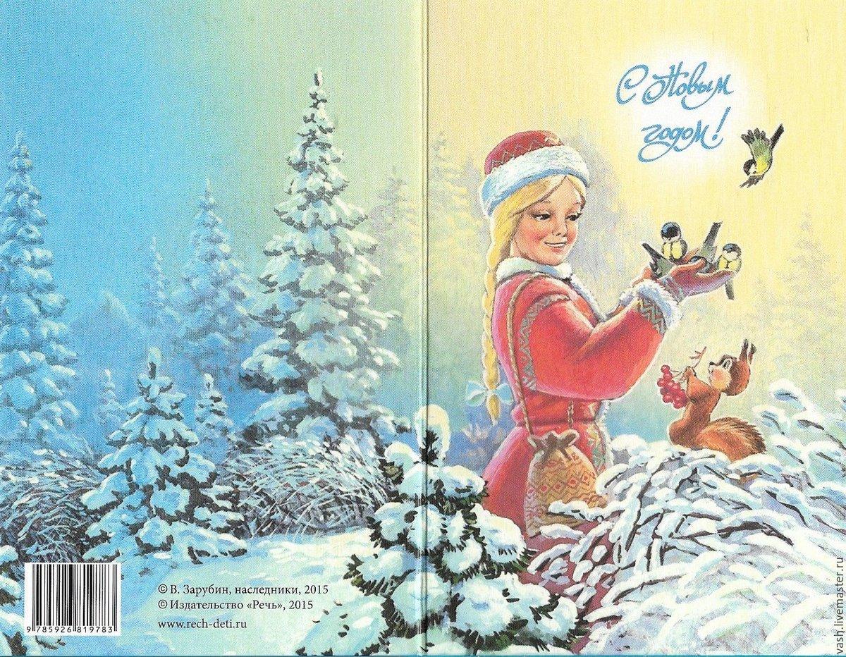 Новогодние открытки зарубина дед мороз и снегурочка, открытка сестре
