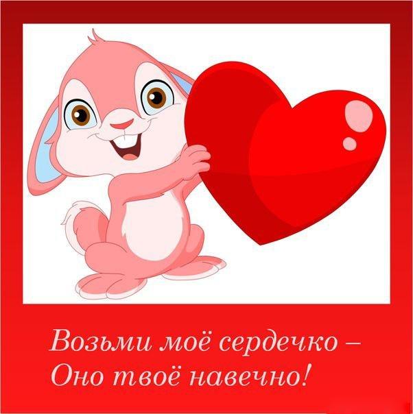 Заяц с сердечком открытка, пожелание здоровья