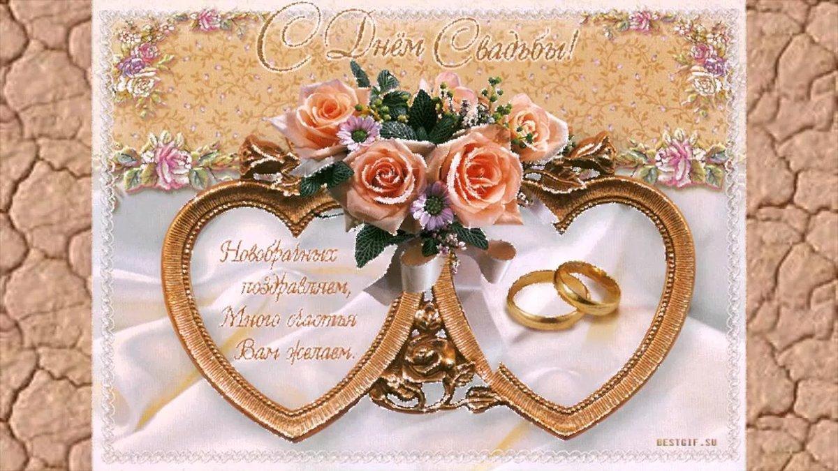 Открытки, поздравления с днем свадьбы молодоженам картинки