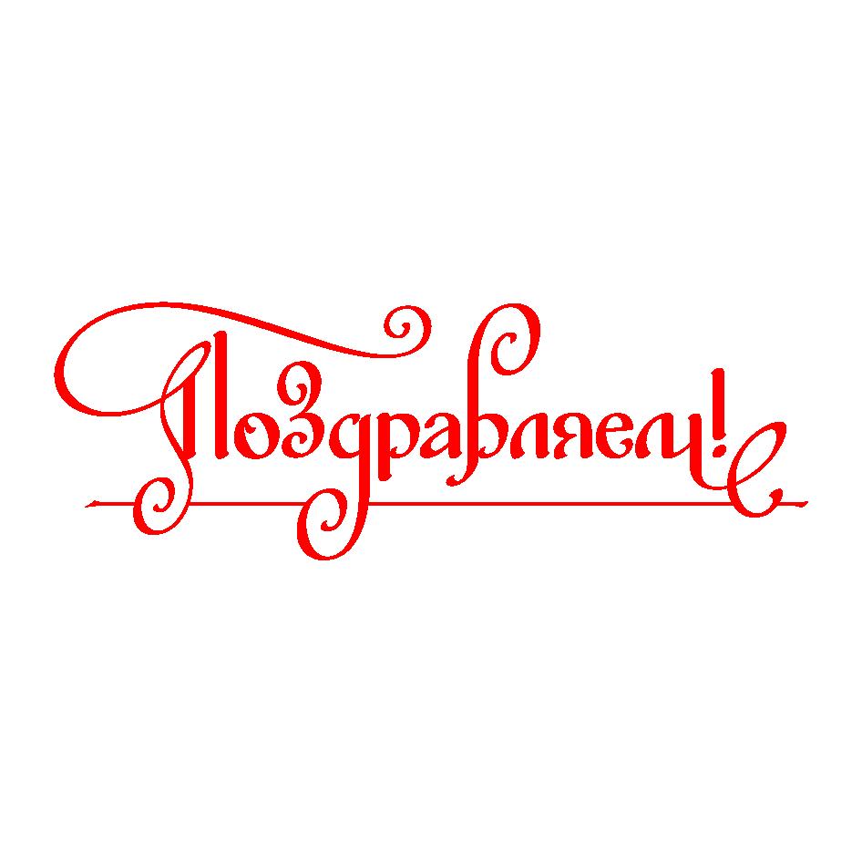 Надписи для открыток в фотошопе