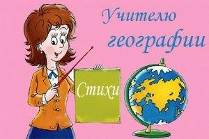 День, прикольные картинки учителю географии