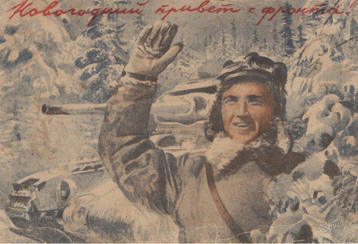 Открытки с новым годом 1945
