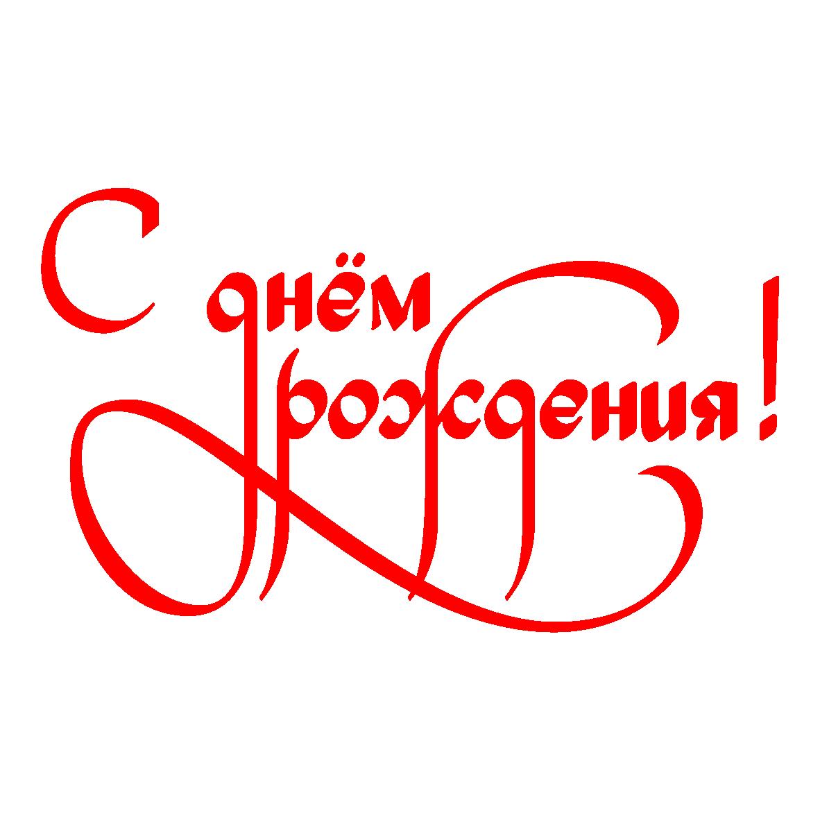 Надписи с днем рождения картинки, татарском