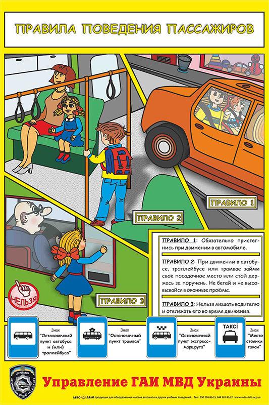 правила поведения в автомобиле в картинках