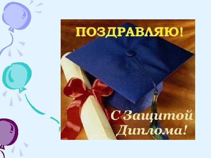 Поминки открытки, картинки поздравления с защитой диплома на отлично