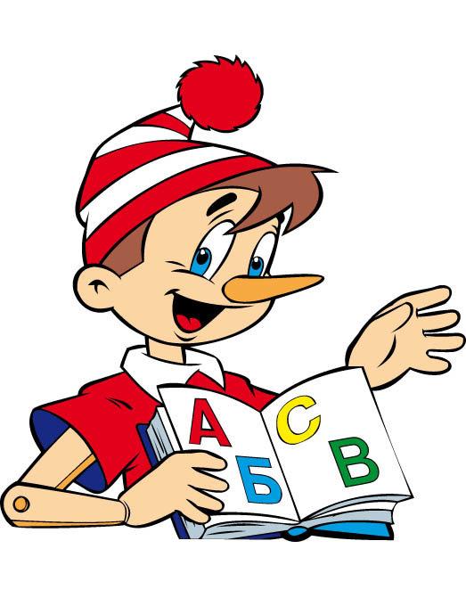 Русский язык картинки для детей