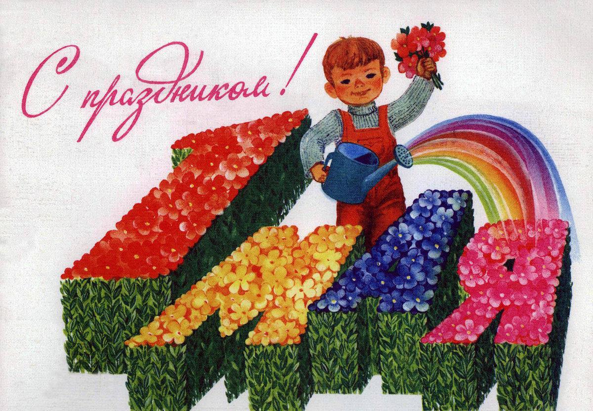 1 мая праздник весны и труда открытки ссср, рисунки